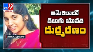 Telugu woman falls into waterfall while taking selfie in U..