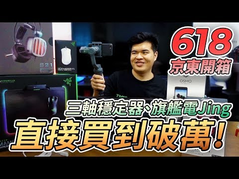 【Jing打細算】京東618開箱! 不到500元雷蛇滑鼠? 還有一堆3C產品直接買到破萬!  |  京東 vs 淘寶 購物心得分享