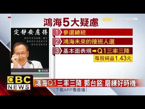 鴻海45年最大危機?! 法人點5大疑慮