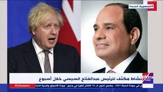 نشاط-مكثف-للرئيس-عبد-الفتاح-السيسي-خلال-أسبوع