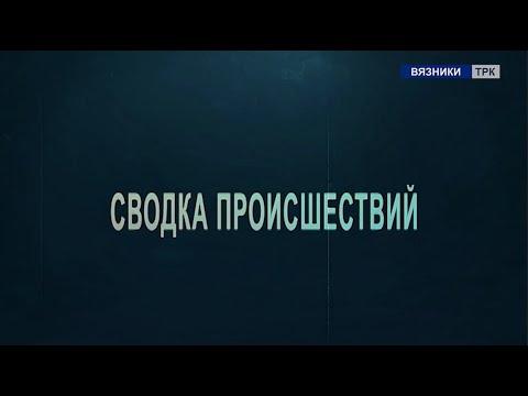 """""""СВОДКА ПРОИСШЕСТВИЙ"""". Май 2020г."""