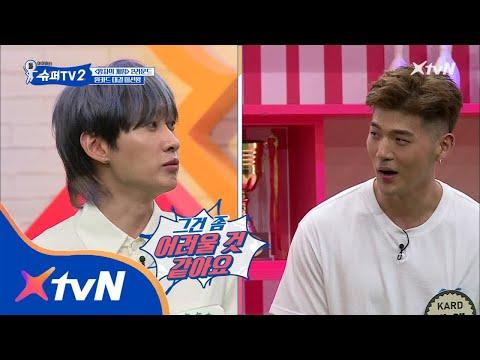 SUPER TV 2 KARD의 고백에 ' '형님이라고 부르지마?!!' 슈주와 친해질 수 있을까? 180719 EP.7