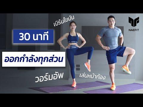 30 นาที ออกกำลังกายทุกส่วน เบิร์นไขมัน วอร์มอัพ ยืด | Home Workout