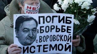 """""""Акт Магнитского подвергает"""