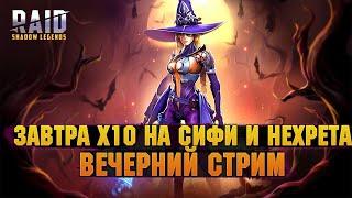 🔴Будете открываться под Клан турик и х10 ? + - Стрим Raid: Shadow legends