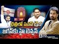Live- ఢిల్లీలో పవన్ క్రేజ్.. జగన్ కు టెన్షన్ స్టార్ట్ || Big Discussion With Varma | 99TV
