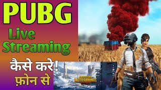 How To Stream PUBG Mobile Live From Your Android Phone ? pubg se youtube pe paise kaise kamaye