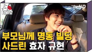 [티비냥] (ENG/SPA/IND) Kyuhyun, the Rebel, Buys a Building for His Father | #TheList | 150615 #04