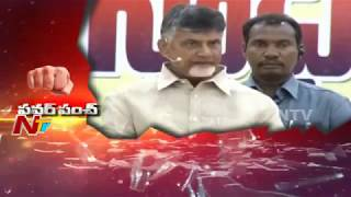 CM Chandrababu Power Punch on BJP..