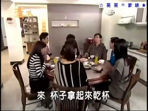 牽手 01 集【 ☆ 亮 亮 の 家 族 ★ 】
