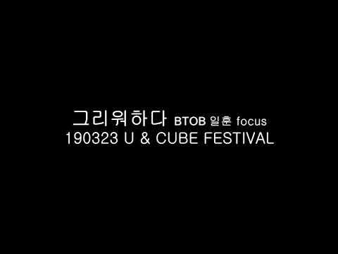 190323 U & CUBE FESTIVAL 그리워하다 - 일훈 Focus