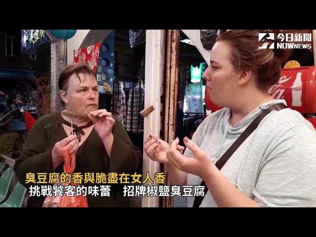 影/天然蔬果發酵ㄟ「女人香」臭豆腐 香脆又多汁