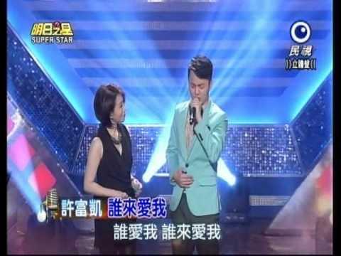 明日之星 20150411 烏龍茶+誰來愛我+苦海女神龍(許富凱 李翊君)