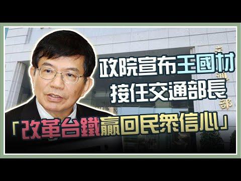 行政院記者會 宣布王國材接任交通部長|三立新聞網 SETN.com