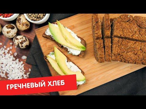 Гречневый хлеб | Без глютена