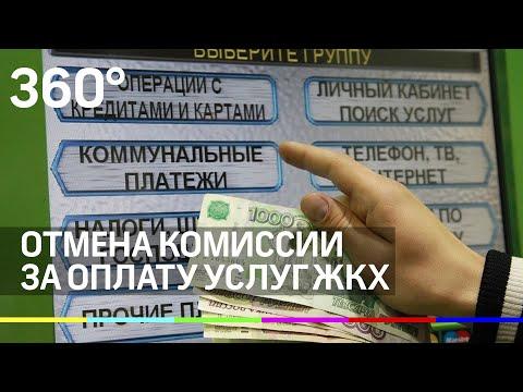 Госдума против комиссии банков при оплате ЖКХ. Когда её отменят?