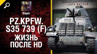 Pz.Kpfw. S35 739 (f): жизнь после HD - от Slayer