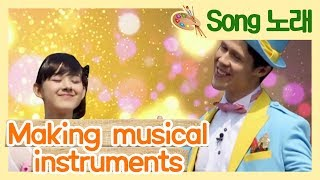 악기, Making musical instruments I Song I Magic Art Village 4회