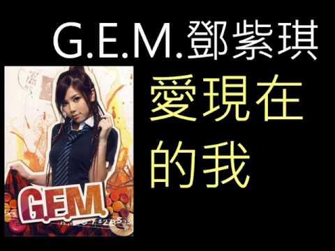 G.E.M.鄧紫棋-愛現在的我