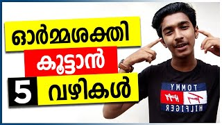 How To Increase Your Memory Power - 5 Tips ( Malayalam )