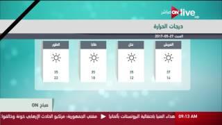 صباح ON: حالة الطقس اليوم في مصر 27 مايو 2017 وتوقعات درجات ...
