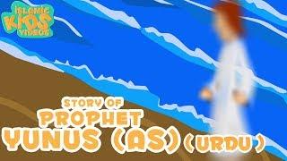 Urdu Islamic Cartoon For Kids   Prophet Yunus (AS) Story    Quran Stories For Kids In Urdu