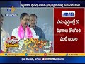 Need Your Blessings for Making of Bangaru Telangana: KCR Tells People