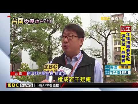 台南停水47小時 小吃業者如臨大敵儲水