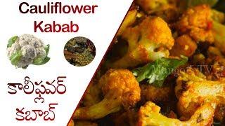 Restaurant Style Cauliflower Kabab | కాలిఫ్లవర్ కబాబ్ | Mango 5TV