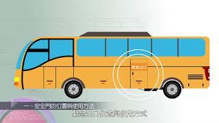 台9線蘇花公路蘇花改路段大客車行車安全宣導影片國語版