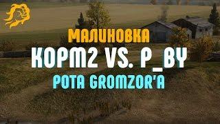 KOPM2 vs. P_BY. РОТА gromzor`a. Малиновка