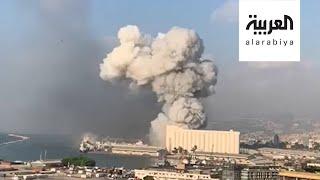 مشاهد لحظة وقوع انفجار بيروت من زوايا متعددة وصور تظهر آثار الدمار الهائل