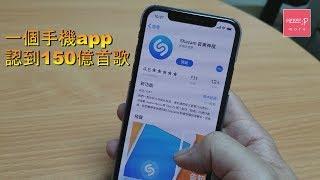 一個手機app認到150億首歌