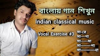 Vocal Music lessons in bengali | Vocal Exercise #3 | Koushik Official