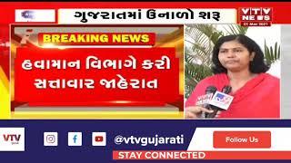આ તારીખથી ગુજરાતમાં પડશે કાળઝાળ ગરમી, જાણો કયા શહેર તપી ઉઠશે   VTV Gujarati