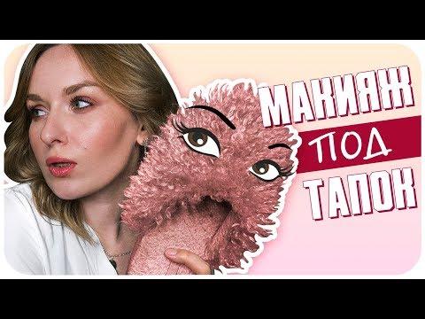 Нежный макияж в розовых тонах. Ищу вдохновение во всем. Видеоурок | Дарья Дзюба