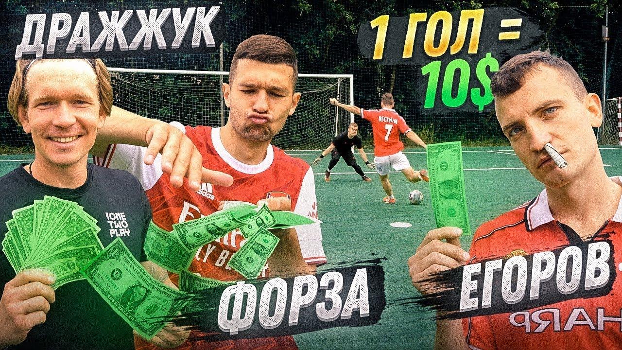 ЗАБЕЙ 1 ГОЛ = ПОЛУЧИ 10$ / Егоров, Форза, Дражжук, Феликс!