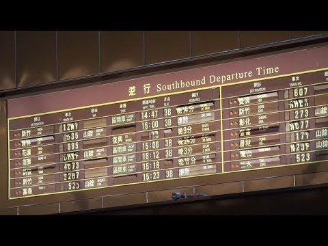 【鐵道旅情】台北車站 Taipei Station 翻牌式時刻表 | 20131124