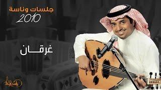 راشد الماجد و منى أمرشا - الغرقان (جلسات وناسه) | 2010