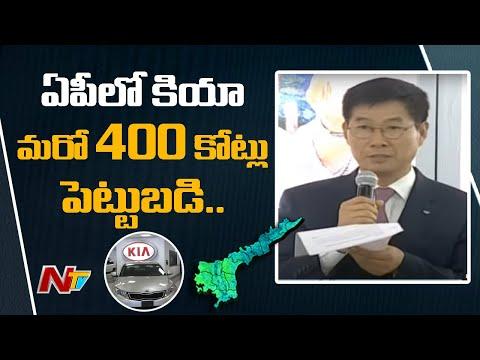 Kia Motors CEO lauds AP government- Mana Palana Mee Suchana