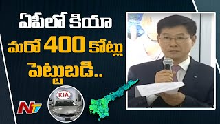 Kia Motors CEO lauds AP government- Mana Palana Mee Suchan..