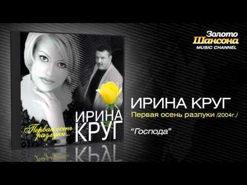 Ирина Круг - Господа (Audio)