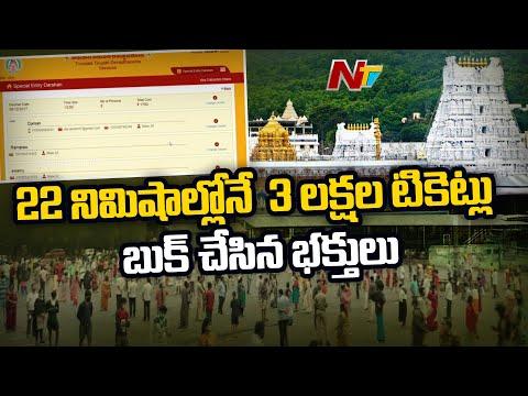 Tirumala: Devotees booked 3 lakh sarva darshan tickets online in just 22 minutes