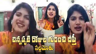 Bigg Boss fame Deepti Nallamothu recounts her childhood..