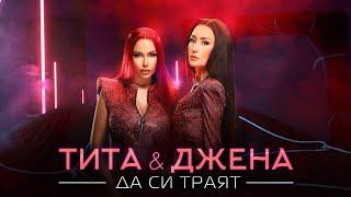 ТИТА x ДЖЕНА - ДА СИ ТРАЯТ / TITA x DJENA - DA SI TRAYAT (Official Video)