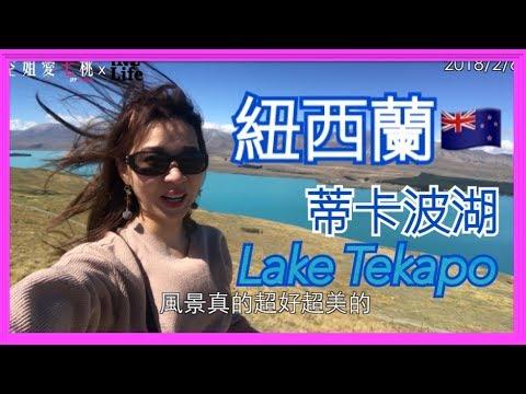 旅遊VLOG#23【紐西蘭篇】一日南島的蒂卡波湖 Lake Tekapo 空姐愛七桃