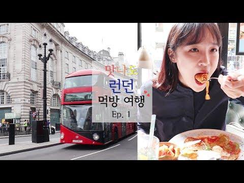 런던 먹방 여행 1탄 _ 맛나도 런던✨파리 시리즈 ep.1 :D