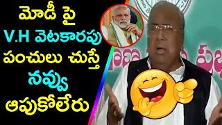 V Hanumantha Rao Funny Comments On PM Modi | Modi Comment On T Anjaiah | V H Funny Speech | FFN
