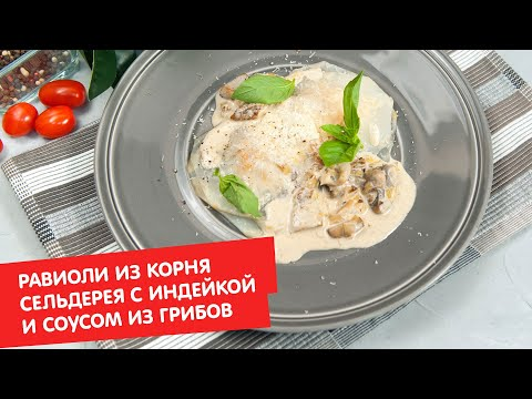 Равиоли из корня сельдерея с индейкой и соусом из грибов. Зелёный смузи | Дежурный по кухне
