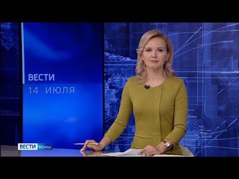 Вести-Коми 14.07.2021